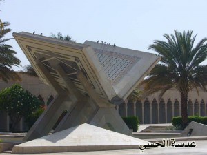 King Fahd Complex for the Printing of the Qur'an
