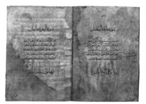 Opening pages of the Koran printed by Paganino de' Paganini in 1537-38. This printing was notorious for Quran errors.
