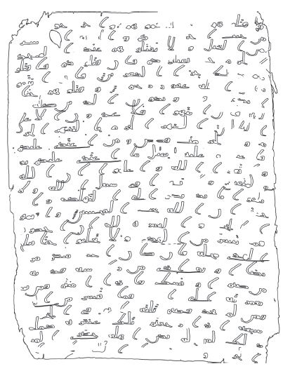 Quran (2:191096) from Sana Palimpsest fragment