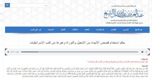 Picture of the Mufti's Statement in Arabic (Website)