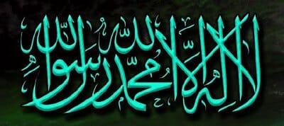 Die Schahāda, geschrieben in arabischer Kalligraphie.