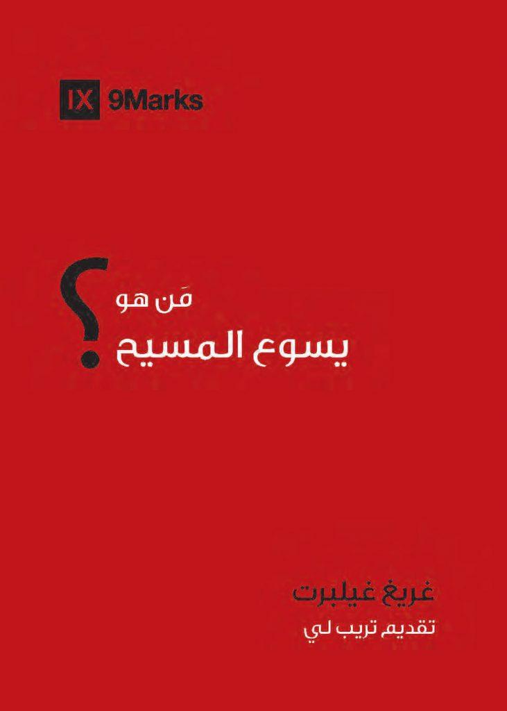 Who is Jesus (9 Marks) Arabic