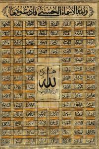 Arabic 99 Names of Allah