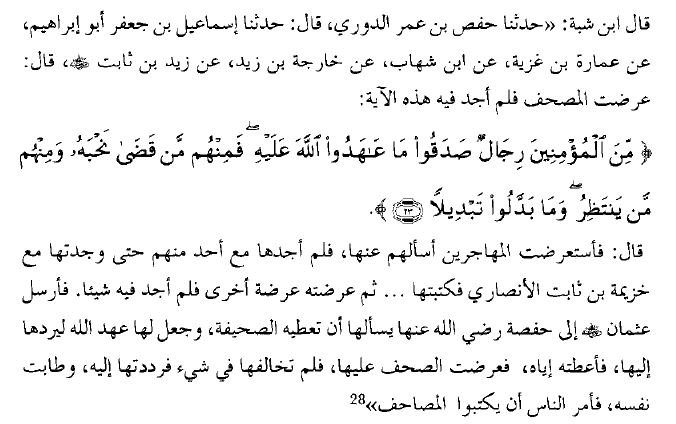 Ibn Shabba's report about Uthman's independent Mushaf (Arabic).
