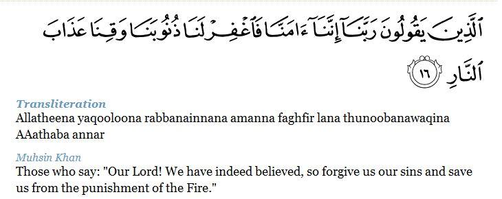"Istighfar is Arabic for ""I seek forgiveness from Allah."