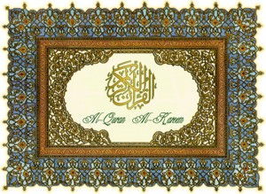 """Arabic Calligraphy with the Arabic phrase """"Quran Karim"""" which translated into English means """"Noble Quran"""""""