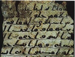 Sana'a Quran parchment