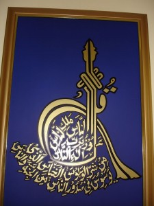 Surah 112 Al-Ikhlas (SINCERITY)